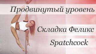 Видео уроки Пол Дэнс (Pole Dance) - Складка Феликс (Spatchcock)