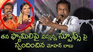 Mohan Babu responds to spoofs on his family | Lakshmi Manchu Wife Of Ram Trailer Launch | #WifeOfRam - IGTELUGU