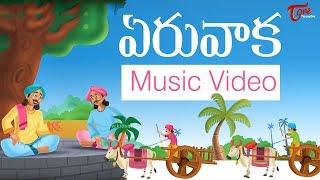 Eruvaka Vachenamma Eruvaka | Telugu Music Video 2019 | By Madhav | Vani Purnima | TeluguOne - TELUGUONE
