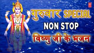 गुरुवार Special, Non Stop विष्णु जी के भजन I Lord Vishnu Bhajans, आरती, अमृतवाणी I ANU RADHA PAUDWAL - TSERIESBHAKTI