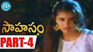 Sahasam Movie Part 4 || Jagapathi Babu || Bhanu Chander || Saranya || Suresh Krishna || MM Keeravani - IDREAMMOVIES