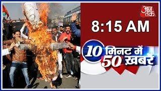 10 Minute 50 Khabrein | Padmavat Protests Rages On; Rajputs Burn Effigies Of Bhansali And Deepika - AAJTAKTV