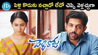 Dev & Miya George Bridal Gaze Scene | Pelli Roju Movie Scenes | Nivetha Pethuraj | iDream Movies - IDREAMMOVIES