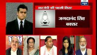 ABP News debate: Upset over ticket distribution, Ramkripal Yadav likely to join BJP - ABPNEWSTV
