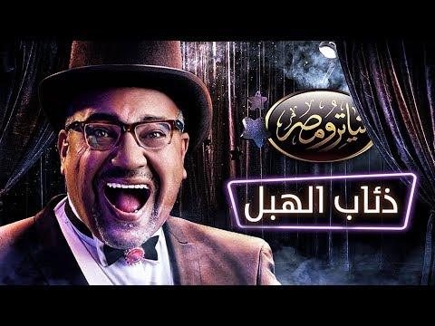 تياترو مصر - الموسم الثالث - الحلقة 4 الرابعة - ذئاب الهبل   Teatro Masr-Zeaab elhobl HD
