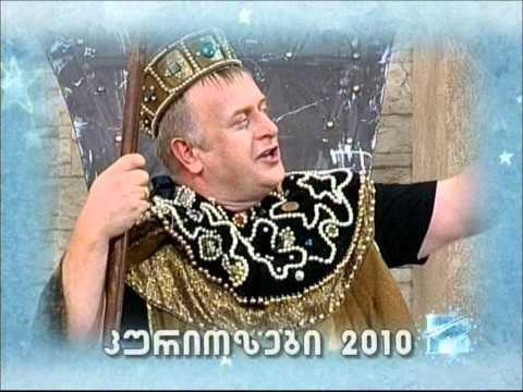 Comedy show kuriozebi 2010. კურიოზები 2010