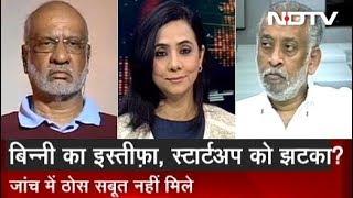 रणनीति :  फ्लिपकार्ट से बिन्नी बंसल के बाहर होने पर उठे कई सवाल - NDTVINDIA