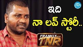 ఇది నా లవ్ స్టోరీ.. - Venu Udugula || Frankly With TNR - IDREAMMOVIES
