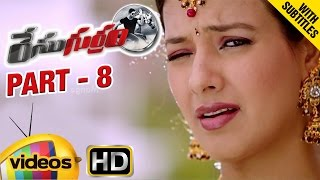 Race Gurram Full Movie á´´á´° | Part 8 | Allu Arjun | Shruti Hassan | SS Thaman - MANGOVIDEOS