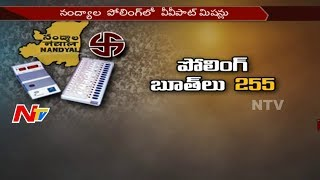 Nandyal By-Election Polling to Start in Few Minutes || 255 Polling Booths Set Up in Nandyal || NTV - NTVTELUGUHD