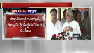 AP TDP MPs meet TRS MP Kesav Rao, Jithender | Request support to no-confidence motion | CVR News - CVRNEWSOFFICIAL
