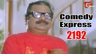 Comedy Express 2192 | Back to Back | Latest Telugu Comedy Scenes | #TeluguOne - TELUGUONE