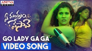 Go Lady Gaga Full Video | Ye Mantram Vesave Videos | Vijay Deverakonda, Shivani Singh - ADITYAMUSIC