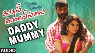 Daddy Mummy Full Audio Song || Kadhali Kanavillai || Kishore, Harthika - LAHARIMUSIC