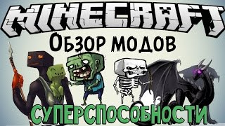 СУПЕРСПОСОБНОСТИ МОБОВ! || Обзор модов Minecraft 1.7.10