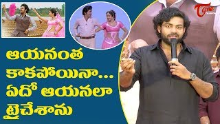 Varun Tej Speech at Valmiki Song Launch | Pooja Hegde | Harish Shankar | TeluguOne - TELUGUONE