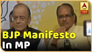 Madhya Pradesh Election: BJP releases its manifesto - ABPNEWSTV