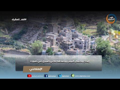 إطلالتي | إبداع وجمال اليمن يرصدها ناجي صبري في صوره