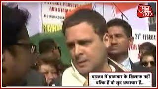 """PM Modi Is Not Against Corruption, He Is The Corruption"" - Congress President Rahul Gandhi - AAJTAKTV"