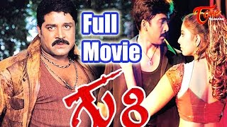 Guri (2004) | Full Length Telugu Movie | Srihari, Vadde Naveen, Sanghavi - TELUGUONE