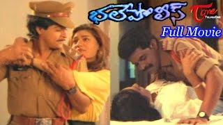 Bhale Police Full Length Telugu Movie | Ali | Ritu Shilpa | Devi | Anjali - TELUGUONE