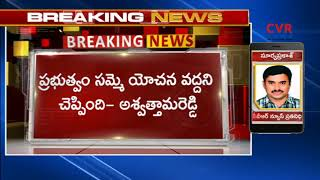 Minister Mahender Reddy Meeting With TMU Leaders Over RTC Strike | CVR News - CVRNEWSOFFICIAL