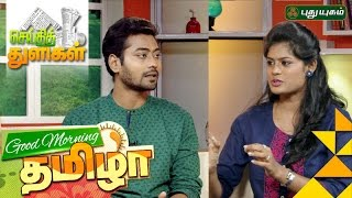 Seithi Thuligal | Good Morning Tamizha | 20/11/2016 | PuthuYugam TV Show