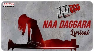 Naa Daggara Lyrical | Nenu Lenu Songs |  Harshith, Sri Padma | Ramu Kumar - ADITYAMUSIC