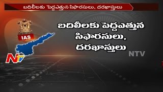 Why Huge Discussion on AP IAS Transfers? || NTV - NTVTELUGUHD