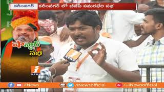 BJP Chief Amit Shah To Address Public Meeting In Karimnagar | iNews - INEWS
