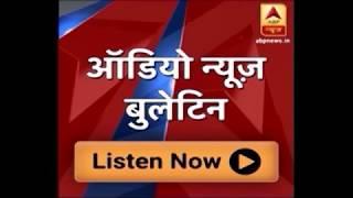 Audio Bulletin: Rahul promises Rs 72000 minimum income to 25 cr poor - ABPNEWSTV