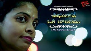 Oosulade Oka Jabilata | Telugu Short Film 2018 | Directed by Chaitanya Bommisetty | TeluguOne - TELUGUONE
