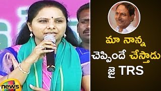 KCR alone can bring TRS Back to Power Says MP Kavitha | #TelanganaElections2018 | TRS Rural Meeting - MANGONEWS