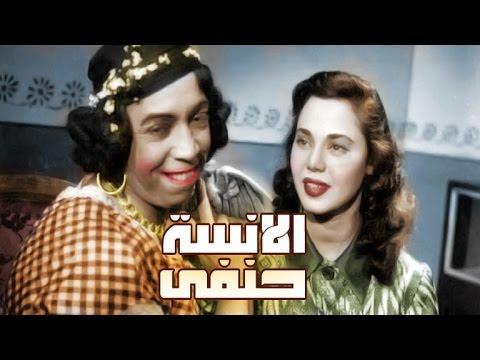 فيلم الانسة حنفى - El Anesa Hanafy Movie - اتفرج دوت كوم