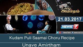 Unave Amirtham 21-03-2017 Kudam Puli Saamai Choru – NEWS 7 TAMIL Show