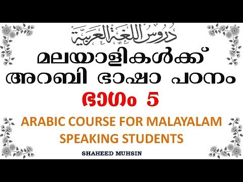 ARABIC LEARNING IN MALAYALAM 5 BY SHAHEED MUHSIN