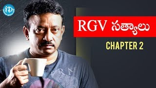 RGV Mind Blowing Speeches | RGV Truths | Chapter 2 | iDream Telugu Movies - IDREAMMOVIES