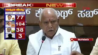 Karnataka Election Results : Yeddyurappa's Press Conference : People have rejected Siddaramiah Govt - CVRNEWSOFFICIAL