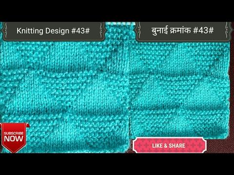 Knitting Design #43# (HINDI)
