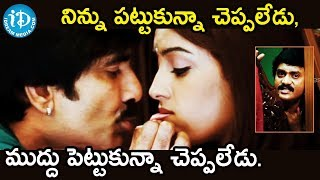 Raviteja - Sunil Ultimate Comedy Scene | నిన్ను పట్టుకున్నా చెప్పలేడు..ముద్దు పెట్టుకున్నా చెప్పలేడు - IDREAMMOVIES