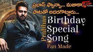 Rebal Star Prabhas Birthday Song 2019 | Fan Made | TeluguOne - TELUGUONE