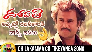 Rajinikanth Hits | WhatsApp Status Video | Chilakamma Chitikeyanga Song | Dalapathi | Ilayaraja - MANGOMUSIC