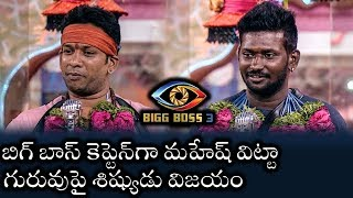 Bigg Boss 3 Telugu New Captain Mahesh Vitta | Punarnavi Fires On Ravi Krishna |61 Episode Highlights - RAJSHRITELUGU