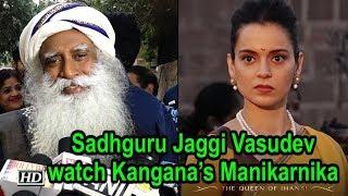 Sadhguru Jaggi Vasudev watch Kangana's Manikarnika - IANSINDIA