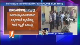 Commits Suicide in Minority Gurukul School at Jeedimetla | Parents Blames School | iNews - INEWS