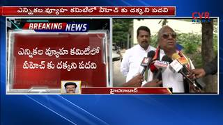 V Hanumantha Rao Unsatisfied With T Congress Elections Committees for Telangana Elections | CVR News - CVRNEWSOFFICIAL