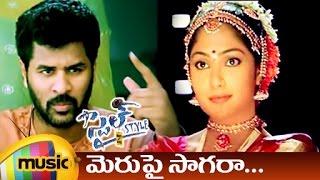 Merupi Saagara Video Song | Style Telugu Movie | Raghava Lawrence | Prabhu Deva | Mani Sharma - MANGOMUSIC