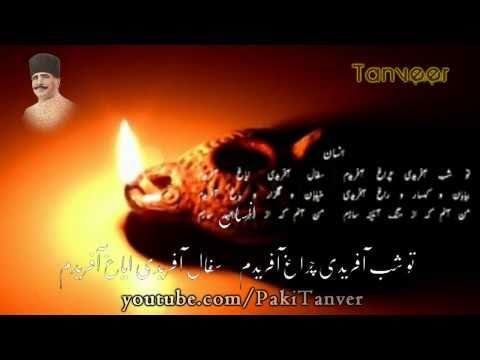 ... farsi poetry asrar o ramuz allama muhammad iqbal eghbale lahouri part
