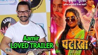 """Pataakha"" TRAILER OUT | Aamir Khan LOVED it | Sanya Malhotra | Vishal Bhardwaj - IANSINDIA"