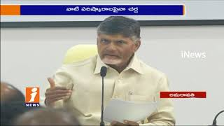 CM Chandrababu Naidu Speech at TDLP Meeting | Writes Letter To Central Govt On Polavaram | iNews - INEWS